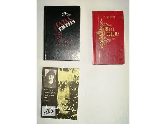 Предлагается художественная литература изданий советского периода.- объявление о продаже  в Харькове