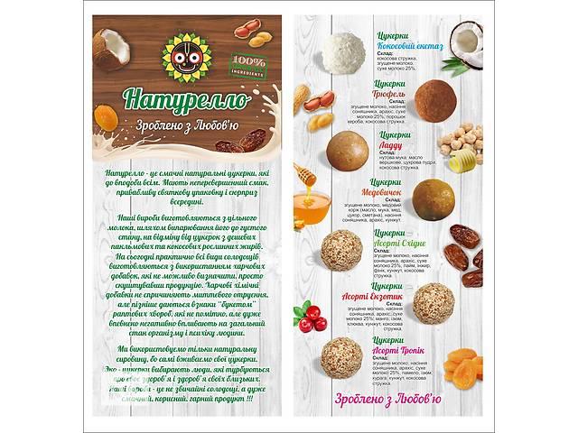 купить бу Предлагаю натуральные конфеты тм Натурелло в Киеве