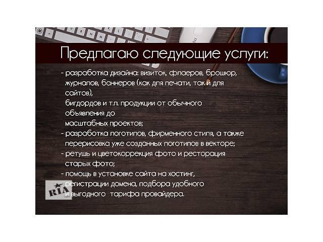 бу Предлагаю услуги: сайты на CMS WordPress, установка, доработка  в Украине