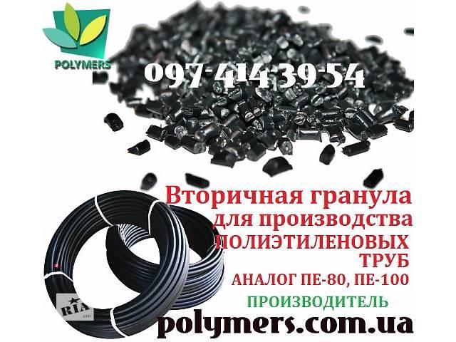 Продаем вторичное полимерное сырье-полипропилен,полиэтилен,полистирол- объявление о продаже  в Кривом Роге (Днепропетровской обл.)