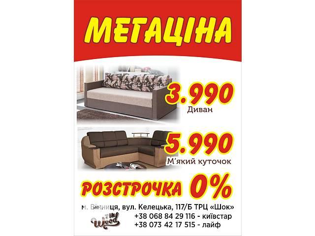 Продам мякий куточок- объявление о продаже  в Виннице
