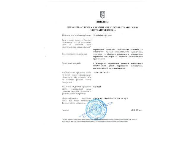 бу Продам ООО с лицензией на международные грузовые перевозки  в Украине