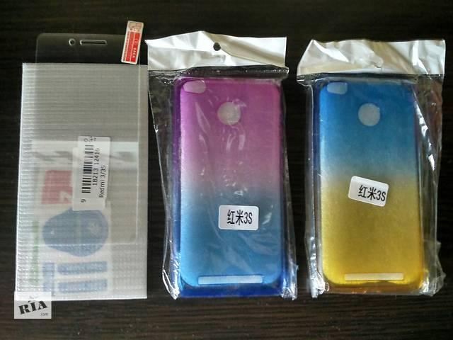 бу Продам стекло и чехол для Xiaomi redmi 3S в Киеве
