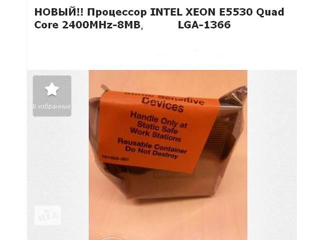 купить бу Продам новые Intel XEON для материнок 1366 в Харькове