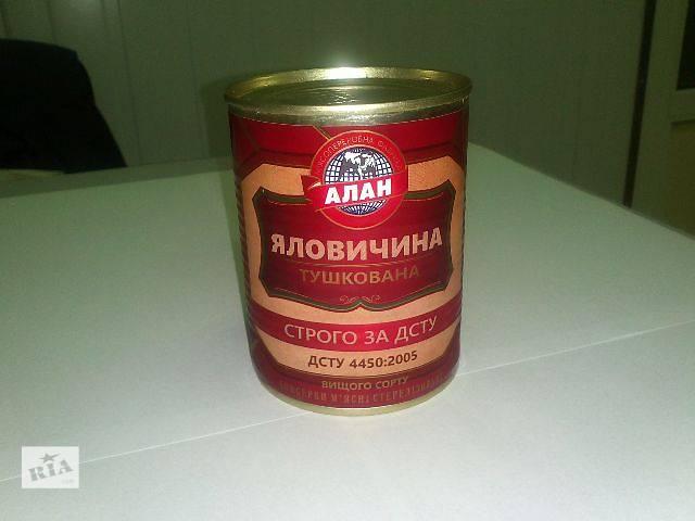 продам Продам тушенку ТМ Алан 525г и 338г бу в Днепре (Днепропетровск)
