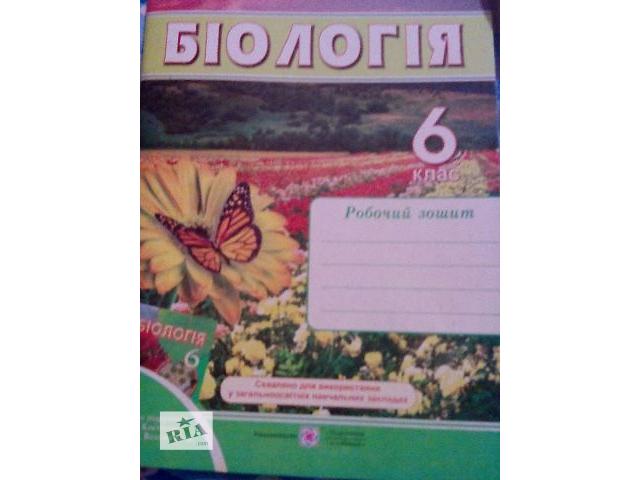 Клас зошит 7 біології архипчук з гдз