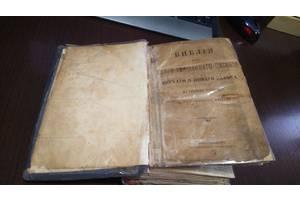 Антикварні книги