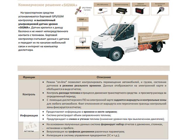 купить бу Продажа и установка GPS мониторинга, Датчиков Уровня Топлива (ДУТ) и другие датчики... в Киеве