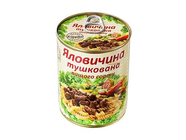 продам Говядина тушеная L'appetit 340 г (4820021840265) бу в Киеве
