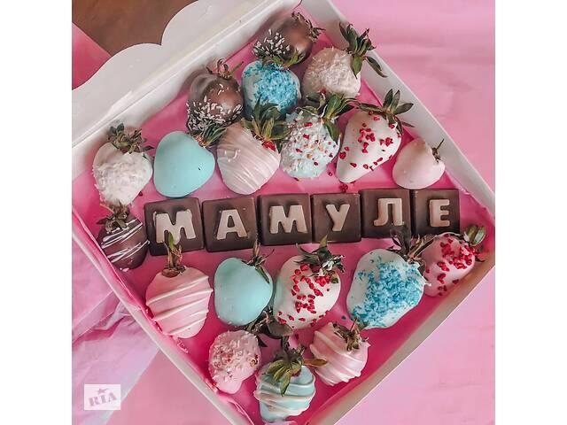 продам Клубника в шоколаде подарок маме на день матери Киев бу в Киеве