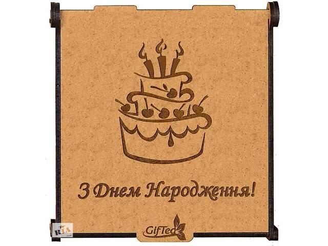 """Подарок на день рождения. Подарочный набор чая """"З днем народження""""- объявление о продаже  в Киеве"""