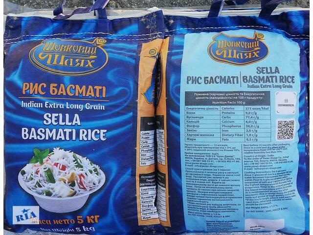 Рис Басмати пропаренный ( Индия )- объявление о продаже  в Днепре (Днепропетровск)
