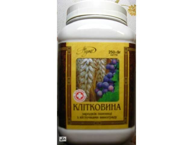 зародыши пшеницы и виноградные косточки, клетчатка, 250 грамм, мука- объявление о продаже  в Запорожье