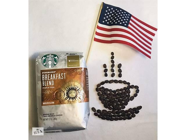Зерновой Кофе Starbucks Breakfast USA 340г кава Старбакс зерно з америки- объявление о продаже  в Колках