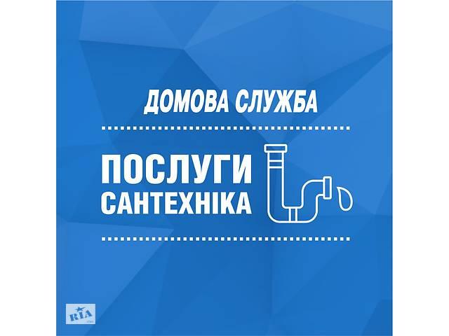 бу Професійне чищення каналізації. Сантехнік в Тернополе