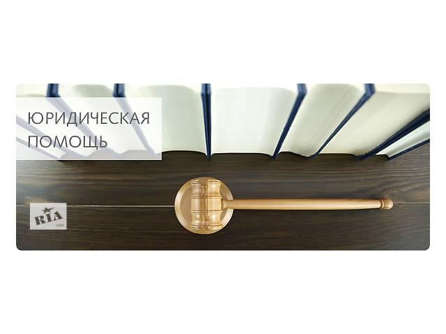 бу Професійні юридичні послуги в Киеве