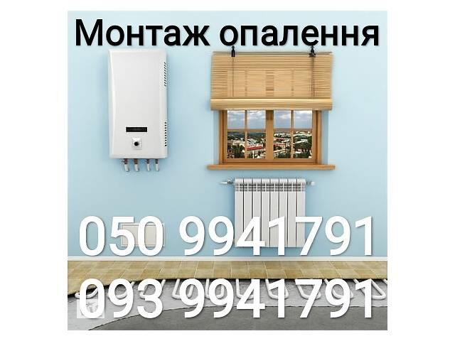 продам Професійний монтаж сучасних систем опалення. бу в Волынской области