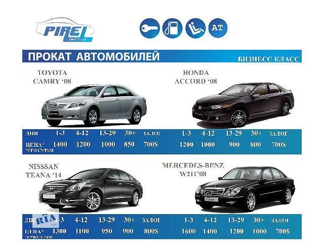 купить бу Прокат, аренда автомобилей в Киеве  в Украине