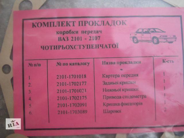 продам прокладки коробки передач ваз бу в Тернополе