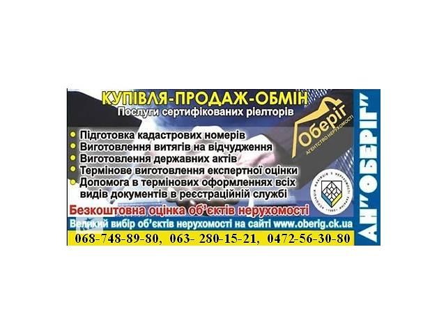 купить бу Пропонуемо послуги   з земельних питань  в Украине
