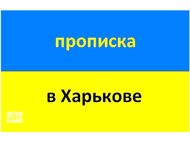 Прописка в Харькове- объявление о продаже  в Харькове