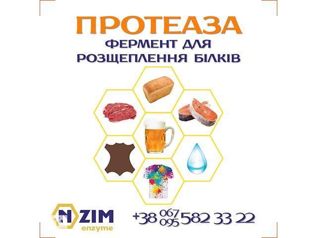 купить бу Протеаза ENZIM - Фермент для расщепления белка в Виннице