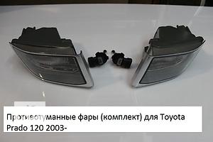 Новые Фары противотуманные Toyota