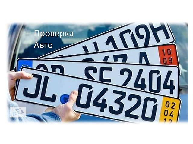 бу Проверка ерономеров дата вьезда и многое другое. Полная информация по авто.  в Украине