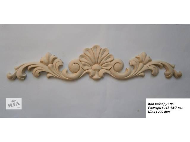 продам Производство мебельного декора, резьба любой сложности, цены от производителя, изменение размеров и дизайна накладок, мо бу в Львове