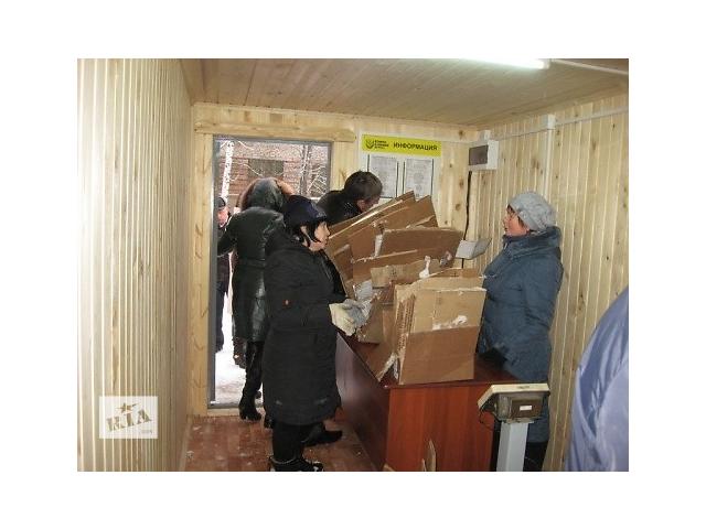 Приёмщик Вторсырья- объявление о продаже  в Днепре (Днепропетровск)