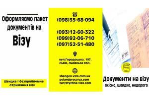 Рабочие визы от 1400 грн. Бесплатные вакансии