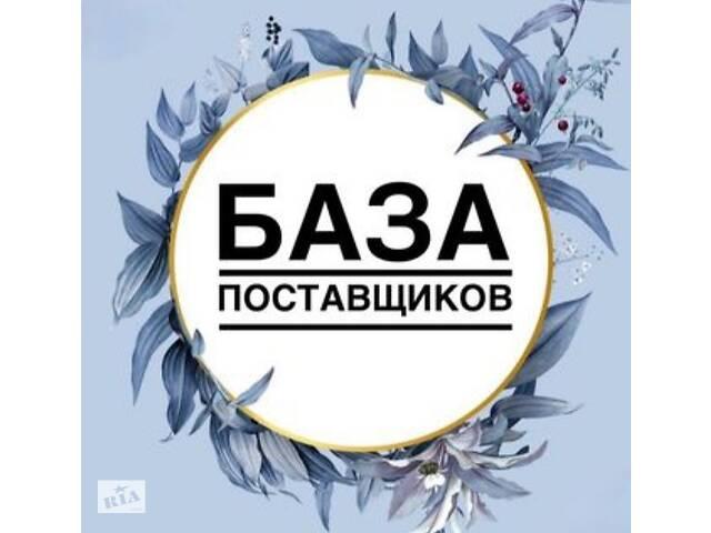 База поставщиков- объявление о продаже  в Геническе