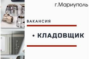 Кладовщик в магазин сантехники. г.Мариуполь