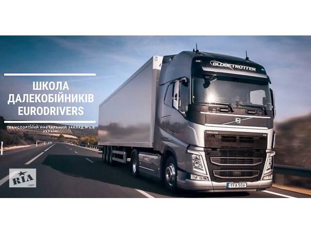 Курсы Дальнобойщиков с гарантированным трудоустройством в Европе- объявление о продаже   в Украине