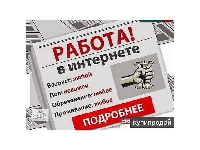 продам работа на дому бу в Вольногорске
