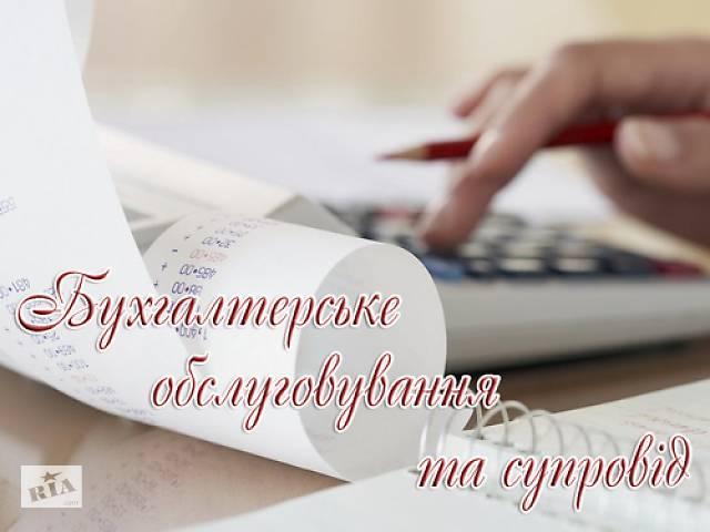 купить бу Предоставляю услуги по ведению учета, бухгалтерского обслуживания, консультирования для Фопов и ЮЛ всех форм собственности.  в Украине