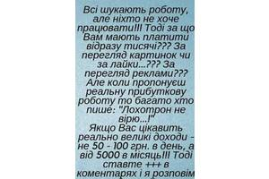 Потрібна дівчина для роботи на дому)