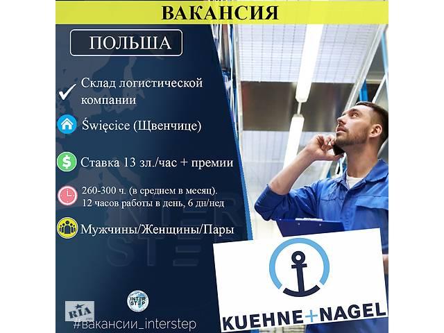 бу Работа на складах KUEHNE NAGEL Święcice - возле Варшавы  в Украине