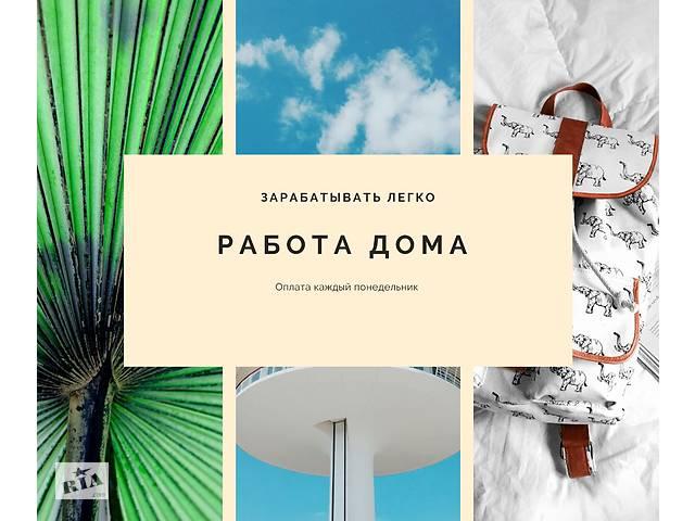 продам Работа онлайн (в сфере туризма)  бу  в Украине