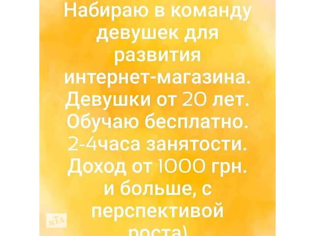 продам Работа онлайн бу  в Украине