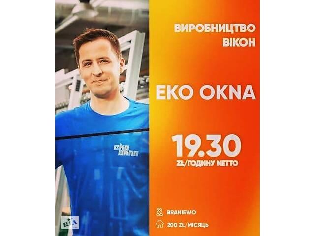 Работа в Польше в фирме Эко окна