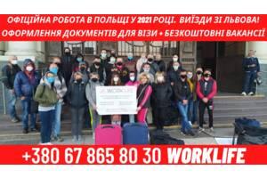 Работа в Польше! ЗП до 37 000 грн!! Бесплатное трудоустройство! +Делаем ВИЗЫ!