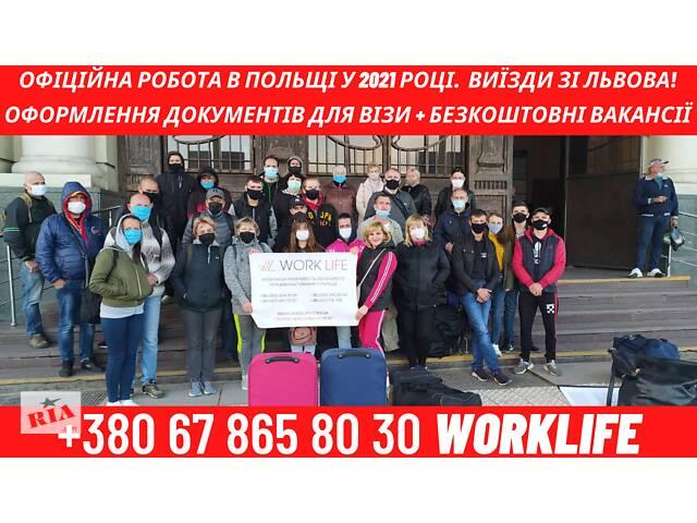 Работа в Польше! Без обсервации! Бесплатное трудоустройство! +Делаем ВИЗЫ!- объявление о продаже  в Днепре (Днепропетровск)