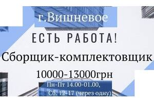 Сборщик-комплектовщик. г.Вишневое