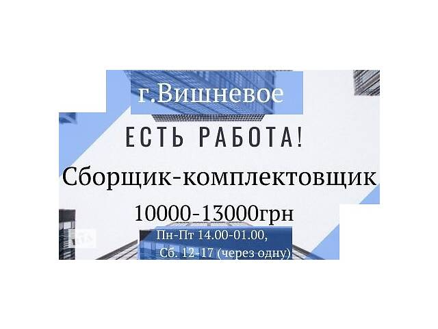 Сборщик, Грузчик. г.Вишневое- объявление о продаже   в Украине