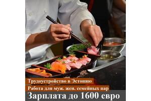 СУШИСТ ЗП 1600 евро/месяц