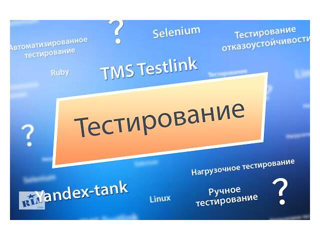 купить бу Тестировщик на дому (без опыта)  в Украине