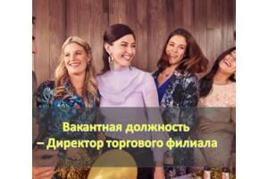 Удаленная работа - директор торгового филиала, работа на дому онлайн 7 000 - 16 000 грн./за месяц