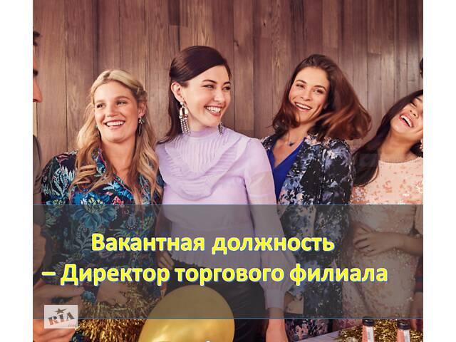 продам Удаленная работа - директор торгового филиала, работа на дому онлайн 7 000 - 16 000 грн./за месяц бу  в Украине