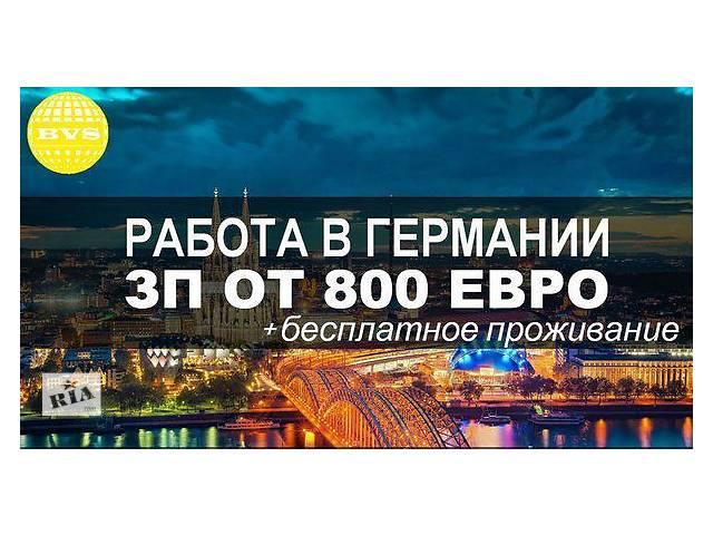 купить бу Работа В Германии для женщин! Зп от 800 евро  в Украине